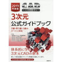 CAD利用技術者試験3次元公式ガイドブック 2級・準1級・1級のすべてに対応 2019年度版 /日経BP社/コンピュータ教育振興協会