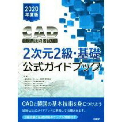 CAD利用技術者試験2次元2級・基礎公式ガイドブック  2020年度版 /日経BP/コンピュータ教育振興協会