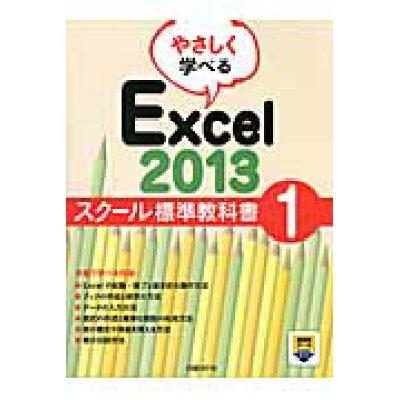 やさしく学べるExcel 2013スク-ル標準教科書  1 /日経BP社/日経BP社