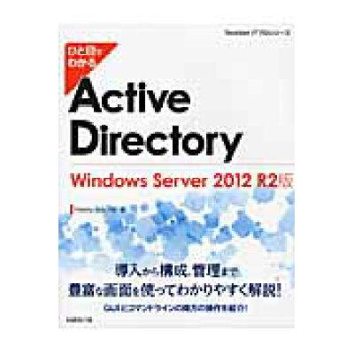 ひと目でわかるActive Directory Windows Server 2   /日経BP/Yokota Lab,Inc.