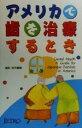 アメリカで歯を治療するとき   /日本貿易振興機構/福永玲子