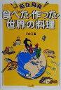 駐在員発食べた・作った・世界の料理   /日本貿易振興機構/日本貿易振興会