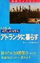 アトランタに暮らす   第3版/日本貿易振興機構/アトランタに暮らす編集委員会