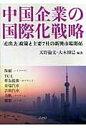 中国企業の国際化戦略 「走出去」政策と主要7社の新興市場開拓  /日本貿易振興機構/天野倫文