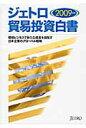 ジェトロ貿易投資白書  2009年版 /日本貿易振興機構/日本貿易振興機構