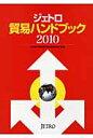 ジェトロ貿易ハンドブック  2010 /日本貿易振興機構/日本貿易振興機構