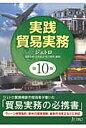 実践貿易実務   第10版/日本貿易振興機構/日本貿易振興機構