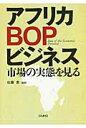 アフリカBOPビジネス 市場の実態を見る  /日本貿易振興機構/佐藤寛