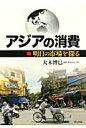 アジアの消費 明日の市場を探る  /日本貿易振興機構/大木博巳