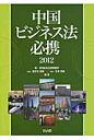 中国ビジネス法必携  2012 /日本貿易振興機構/射手矢好雄