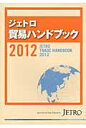 ジェトロ貿易ハンドブック  2012 /日本貿易振興機構/日本貿易振興機構