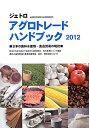 アグロトレ-ド・ハンドブック  2012 /日本貿易振興機構/日本貿易振興機構