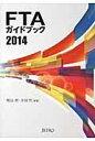 FTAガイドブック  2014 /日本貿易振興機構/梶田朗