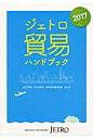 ジェトロ貿易ハンドブック  2017 /日本貿易振興機構/日本貿易振興機構