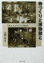 物づくりと博物館と 消えた手仕事の世界  /人間の科学新社/吉羽和夫
