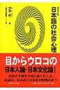 日本語の社会心理   新装普及版/人間の科学新社/芳賀綏