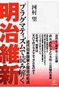 プラグマティズムで読み解く明治維新 近代日本国家と国民の形成  /人間の科学新社/河村望