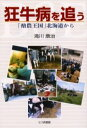 狂牛病を追う 「酪農王国」北海道から  /七つ森書館/滝川康治