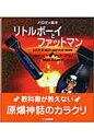 リトルボ-イとファットマン 原爆投下は人体実験だった…悪魔は誰?  /七つ森書館/マッド・アマノ