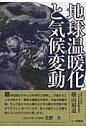 地球温暖化と気候変動   /七つ森書館/横山裕道