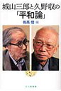 城山三郎と久野収の「平和論」   /七つ森書館/城山三郎