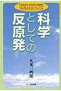 科学としての反原発   /七つ森書館/久米三四郎