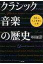 クラシック音楽の歴史 88の人と事件と言葉  /七つ森書館/中川右介