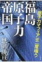 福島原子力帝国 原子力マフィアは二度嗤う  /七つ森書館/恩田勝亘