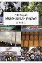 これからの脱原発・教科書・平和教育   /七つ森書館/吉井友二