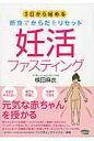 妊活ファスティング 3日から始める断食でからだをリセット  /七つ森書館/横田麻衣