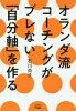 オランダ流コーチングがブレない「自分軸」を作る   /七つ森書館/石川尚子