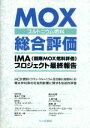 MOX総合評価 IMA(国際MOX燃料評価)プロジェクト最終報告  /七つ森書館/高木仁三郎