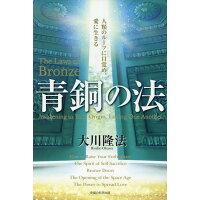 青銅の法 人類のルーツに目覚め、愛に生きる  /幸福の科学出版/大川隆法