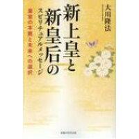 新上皇と新皇后のスピリチュアルメッセージ 皇室の本質と未来への選択  /幸福の科学出版/大川隆法