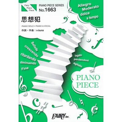 思想犯 PIANO SOLO・PIANO & VOCAL  /フェアリ-