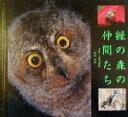 緑の森の仲間たち 沖繩・八重山諸島  /Jパブリッシング/依田和明