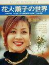 花人・薫子の世界 Bridal flower art  /Jパブリッシング/桜田序