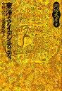 東洋のアイデンティティ 中国古代の思想家に学ぶ  /批評社/岡田武彦