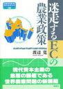 迷走するECの農業政策   /批評社/渡辺寛