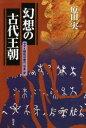 幻想の古代王朝 ヤマト朝廷の『日本』史  /批評社/原田実(歴史研究家)
