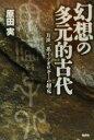 幻想の多元的古代 万世一系イデオロギ-の超克  /批評社/原田実(歴史研究家)