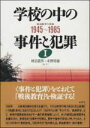 学校の中の事件と犯罪 戦後教育の検証 1(1945~1985) /批評社/柿沼昌芳