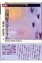 自閉症スペクトラム 浅草事件の検証  /批評社/高岡健