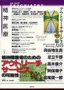 精神医療  43号 /批評社/『精神医療』編集委員会(1992)