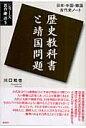 歴史教科書と靖国問題 日本・中国・韓国古代史ノ-ト  /批評社/川口和也
