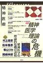 精神医療  45号 /批評社/『精神医療』編集委員会(1992)