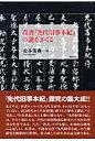 奇書『先代旧事本紀』の謎をさぐる   /批評社/安本美典