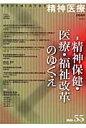 精神医療  55号 /批評社/『精神医療』編集委員会(1992)