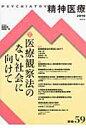 精神医療  59号 /批評社/『精神医療』編集委員会(1992)