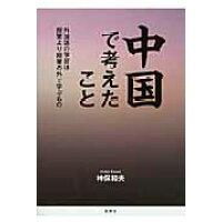 中国で考えたこと 外国語の学習は授業より授業の外で学ぶもの  /批評社/神保和夫